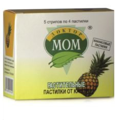 лекарства от горла для беременных